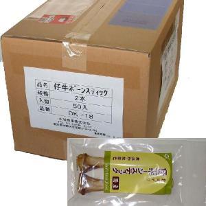 仔牛のボーンステック 【 2本×50】 DK-18|sansei