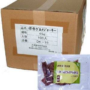仔牛のグルメジャーキー 【 45g×100】 DK-19|sansei