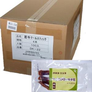 若牛 テールステック 【4本×100】 Dk-22|sansei