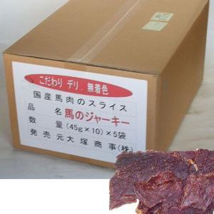 馬のじゃーきー 【45g×50】 DK-25|sansei