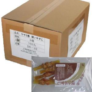 ササミ巻き 硬い牛すじ 【6個×100】 DK-32|sansei