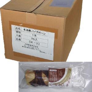 牛肉巻き バイブボーン 【1本×36】 DK-33|sansei