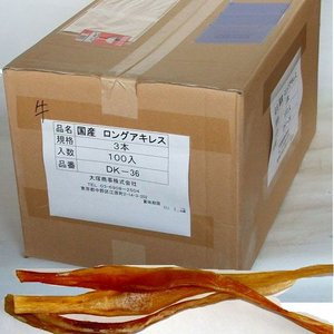OS ロングアキレス 牛 (国産) 3本×100 DK-36|sansei