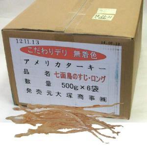 七面鳥のすじ 【500g×6】 (3kg) DK-44B|sansei