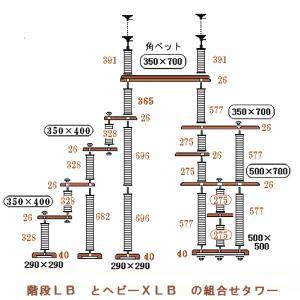 特注階段XLBブリッジタワー[2350]|sansei