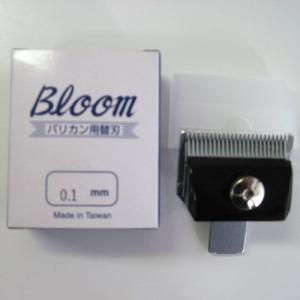 スピーディック対応 バリカン替え刃 [0.1mm] bloom|sansei