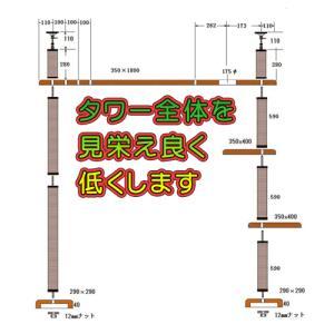 タワー全体を低くします|sansei
