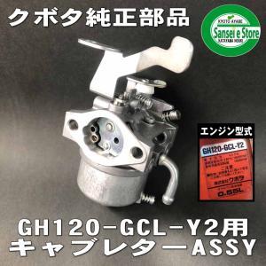 【適合エンジン型式】 GH120-GCL-Y2 ※必ず型式をご確認下さい。その他機種には取付出来ませ...