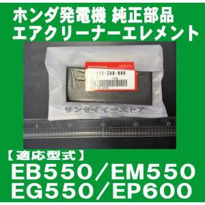 ホンダ 発電機用 純正 エアークリーナー エレメント  <適用型式>フレーム号機 EB550 200...