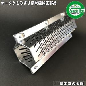 オータケ もみすり 精米機 部品 PM400,PM500用 ...