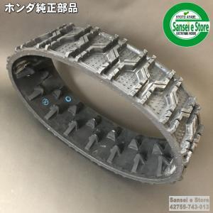 ホンダ 純正部品 除雪機用 クローラー(キャタピラ)「 HS...