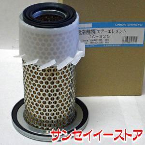 UNION クボタ トラクター【A】 エアクリーナーエレメント [JA-826] (年式をご確認下さい。) sanseicom