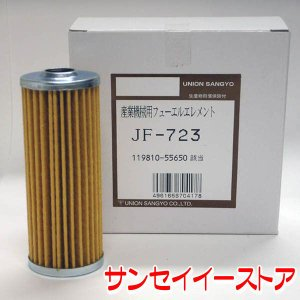 UNION ヤンマー トラクター【AF】 燃料フィルターエレメント [JF-723]