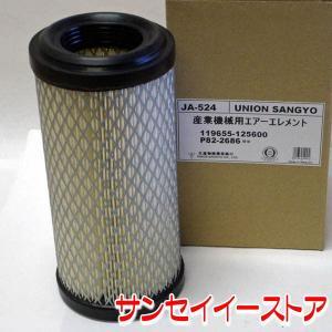 UNION ヤンマー コンバイン【CA】 エアクリーナーエレメント [JA-524]|sanseicom