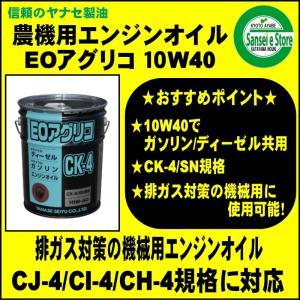 ヤナセ 製油  CJ-4 規格 4サイクル エンジンオイル 「EOアグリコ CJ-4」20L缶|sanseicom