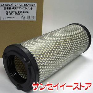ヤンマートラクター[F]タイプのエアクリーナーエレメント(エアーフィルター)です。 製品型番:JA-...