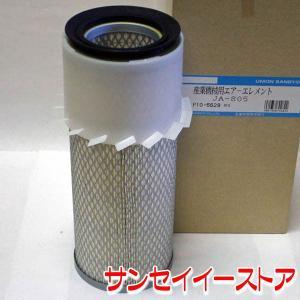 UNION ヤンマー トラクター【FX】 エアクリーナーエレメント [JA-805] (エンジン型式をご確認下さい。) sanseicom