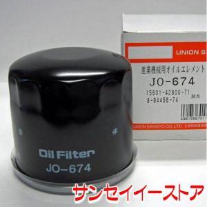 UNION ヤンマー トラクター【FX】 エンジンオイルエレメント [JO-674]|sanseicom