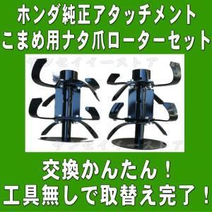 ホンダ こまめ 純正 ナタ爪 ローターセット です。 適用型式をご確認下さい。  ■適用型式 F20...