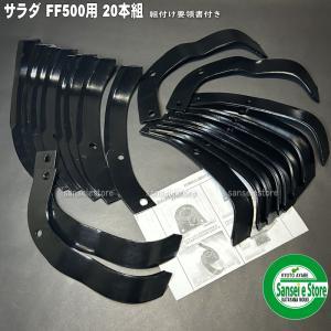 ホンダ 耕うん機 サラダ FF500 専用 純正 耕うん爪  1台分セット(20本組)|sanseicom