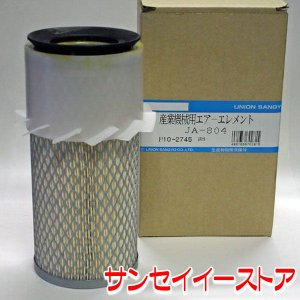 UNION クボタ トラクター【L】 エアクリーナーエレメント [JA-804] sanseicom