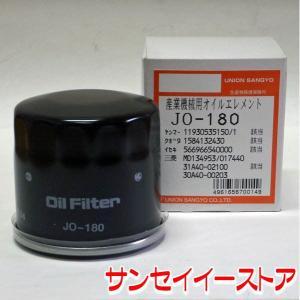 UNION 三菱 コンバイン【MC】 エンジンオイルエレメント [JO-180]|sanseicom