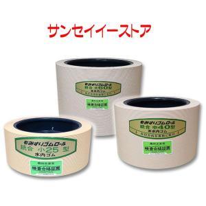 水内 籾摺ゴムロール 【クボタ】 統合大40|sanseicom