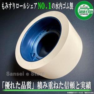 水内 籾摺ゴムロール 【クボタ】 統合中30|sanseicom