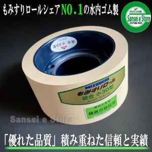 水内 籾摺ゴムロール 【クボタ】 統合小30|sanseicom