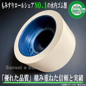 水内 籾摺ゴムロール 【ヰセキ】 異径40 大|sanseicom