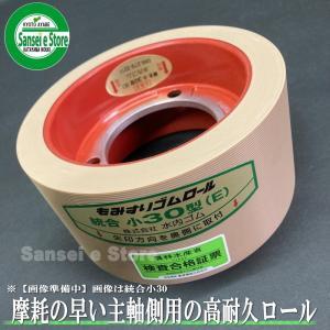 水内 籾摺ゴムロール 【レッドロール】 ヰセキ 異径50 【小】|sanseicom