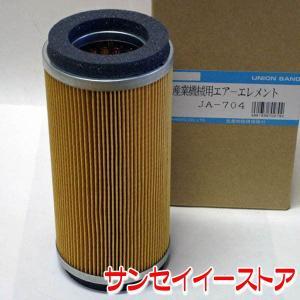 UNION 三菱 トラクター【MMT】 エアクリーナーエレメント [JA-704] sanseicom