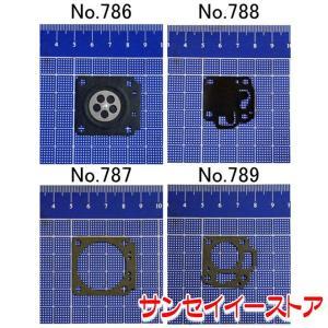 ニッキ(Nikki)  ダイヤフラムセット No.790|sanseicom