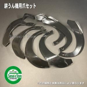 クボタ 耕うん機 (Cセンター)の耕うん爪 16本組セットです。 東亜重工の標準の耕うん爪(ナタ爪)...