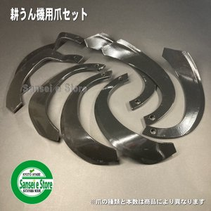 クボタ 耕うん機 (Vセンター)の耕うん爪 14本組セットです。 東亜重工の標準の耕うん爪(ナタ爪)...