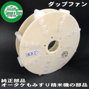 オータケ もみすり 精米機 部品 ダップファン PM400,...