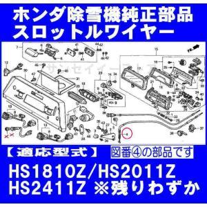 ホンダ 除雪機 HS1810Z,HS1810Z1,HS2011Z1,HS2011Z2,HS2411Z,HS2411Z1用 スロットルワイヤー sanseicom