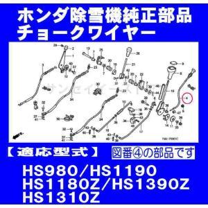 ホンダ 除雪機 HS980,HS1180Z,HS1190,HS1310ZJB,HS1390Z用 チョークワイヤー sanseicom