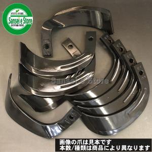 ヤンマー 耕うん機 (Vセンター)の耕うん爪 16本組セットです。 東亜重工の標準の耕うん爪(ナタ爪...