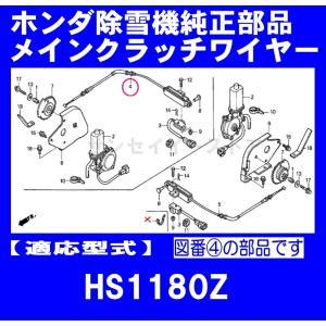 ホンダ 除雪機 HS1810Z用 メインクラッチワイヤー※残りわずか sanseicom