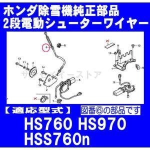 ホンダ 除雪機 HS760K2,HS970K2,HSS760n用 シュータ(2段電動)ワイヤー sanseicom