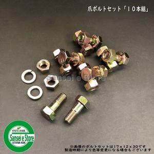 爪ボルト[10本組] B17X3/8X30(11T) (爪セットと爪ボルトの同時購入) sanseicom