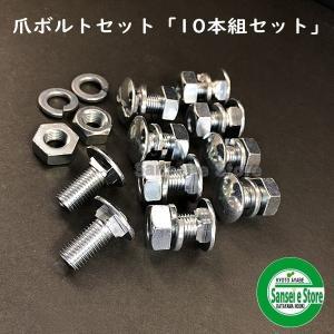 爪ボルト[10本組] 丸頭根角10X20 (爪セットと爪ボルトの同時購入) sanseicom