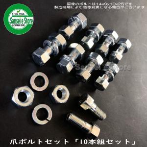 爪ボルト[10本組] B14X9X10X25(8T) (爪セットと爪ボルトの同時購入) sanseicom