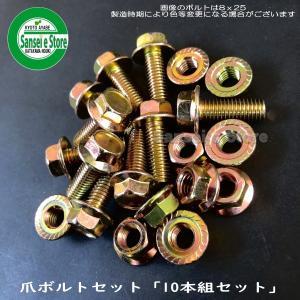 ホンダこまめ用 爪ボルト[10本組] 8X25 (爪セットと爪ボルトの同時購入) sanseicom