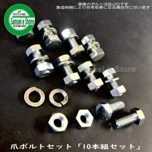 ホンダパンチ用 爪ボルト[10本組] 8X20 (爪セットと爪ボルトの同時購入) sanseicom