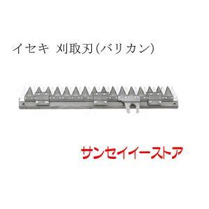 イセキ コンバイン[HA]タイプ用(01) 刈取刃(バリカン)|sanseicom