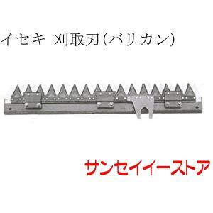 イセキ コンバイン[HA]タイプ用(02) 刈取刃(バリカン)|sanseicom