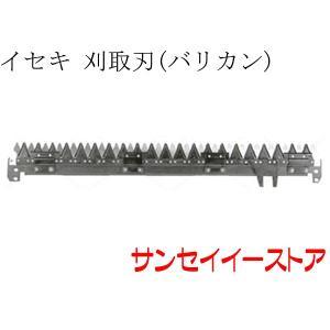 イセキ コンバイン[HA]タイプ用(03) 刈取刃(バリカン)|sanseicom