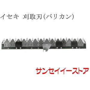 イセキ コンバイン[HA]タイプ用(04) 刈取刃(バリカン)|sanseicom